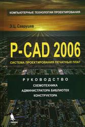 Саврушев,  P-CAD 2006 Система проектирования печатных плат