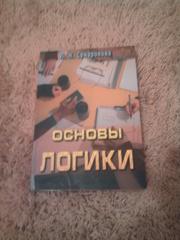 Политология, история, английский, логика, испанский, словарь, красные книги
